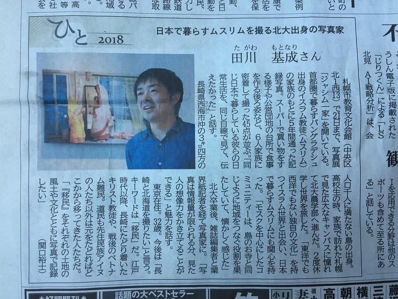 田川基成_北海道新聞_ひと.jpg