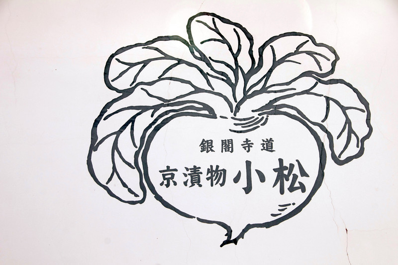 Japan_2010_NAT0399.jpg