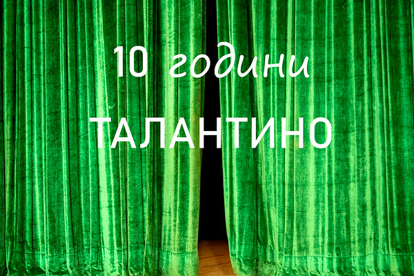 10 год. Талантино