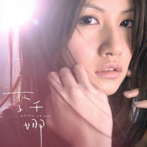 李千娜 同名专辑