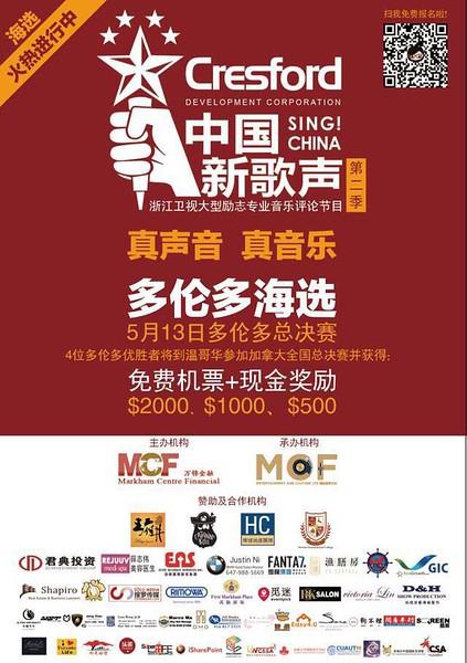 2017-04-29 中國新歌声之多倫多海选