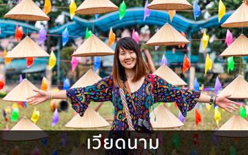 เที่ยวเวียดนาม