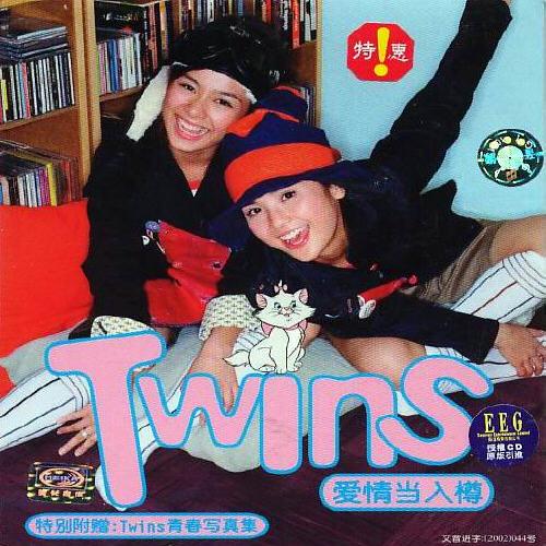Twins 爱情当入樽