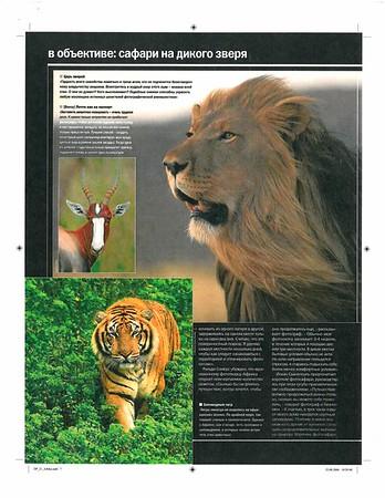 Digital Photographer Ukrainian Edition Magazine