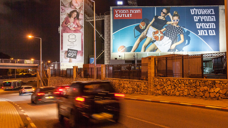 04-10-19-Huge-HotzotOutlet-Haifa-Big (15 of 19).jpg