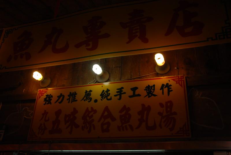 [20110507] Taiwan Day 8 - 九份 (11).JPG