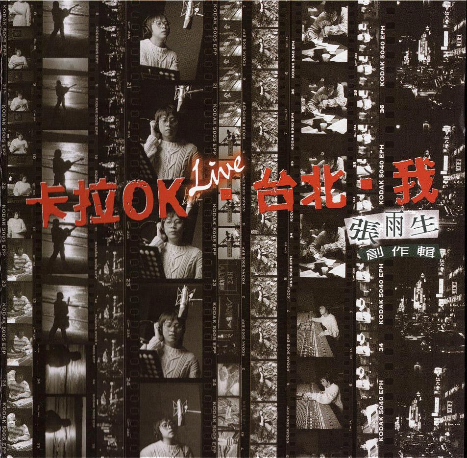 [1994-08] 张雨生 卡拉OK 台北 我