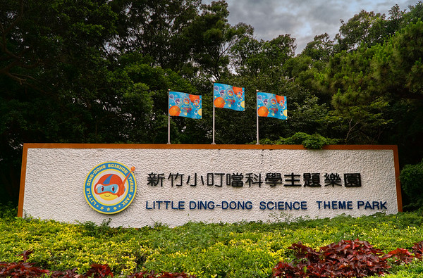 Taiwan - Little Dingdong Science Park (Hsinchu) (May 2017)
