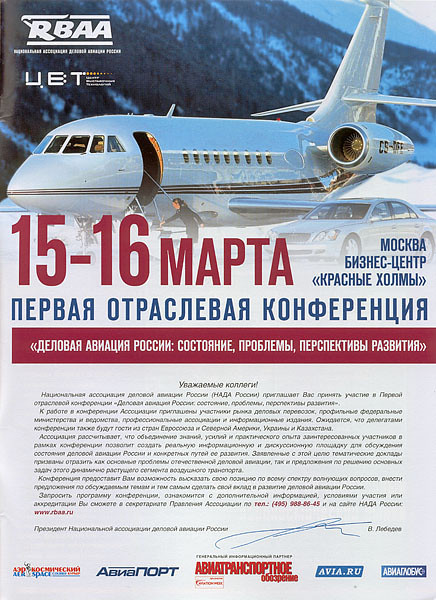 Russian Business Aviation Administration - Advertisement 2007 - CS-DFE