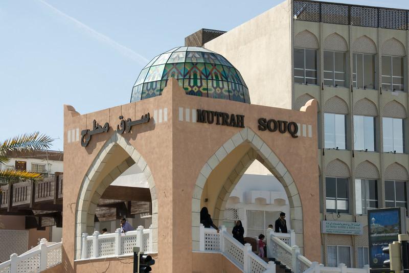Muttrah Souk Sign - Muscat, Oman