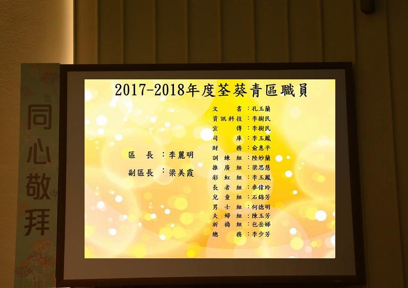 30_荃葵青區職員名單.jpg