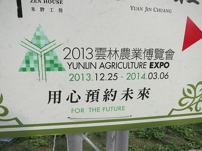 March 2014: Taiwan and the Yunlin County Agricultural Expo