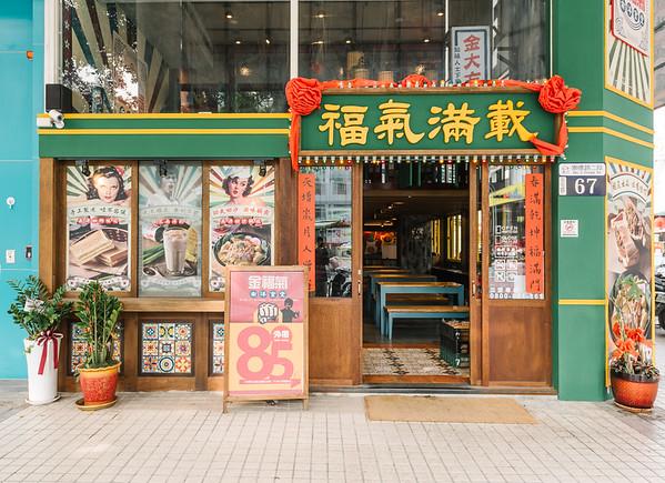 金福氣南洋食堂 | 美食設計