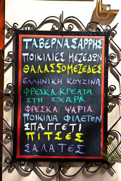 Greece-3-29-08-31192.jpg