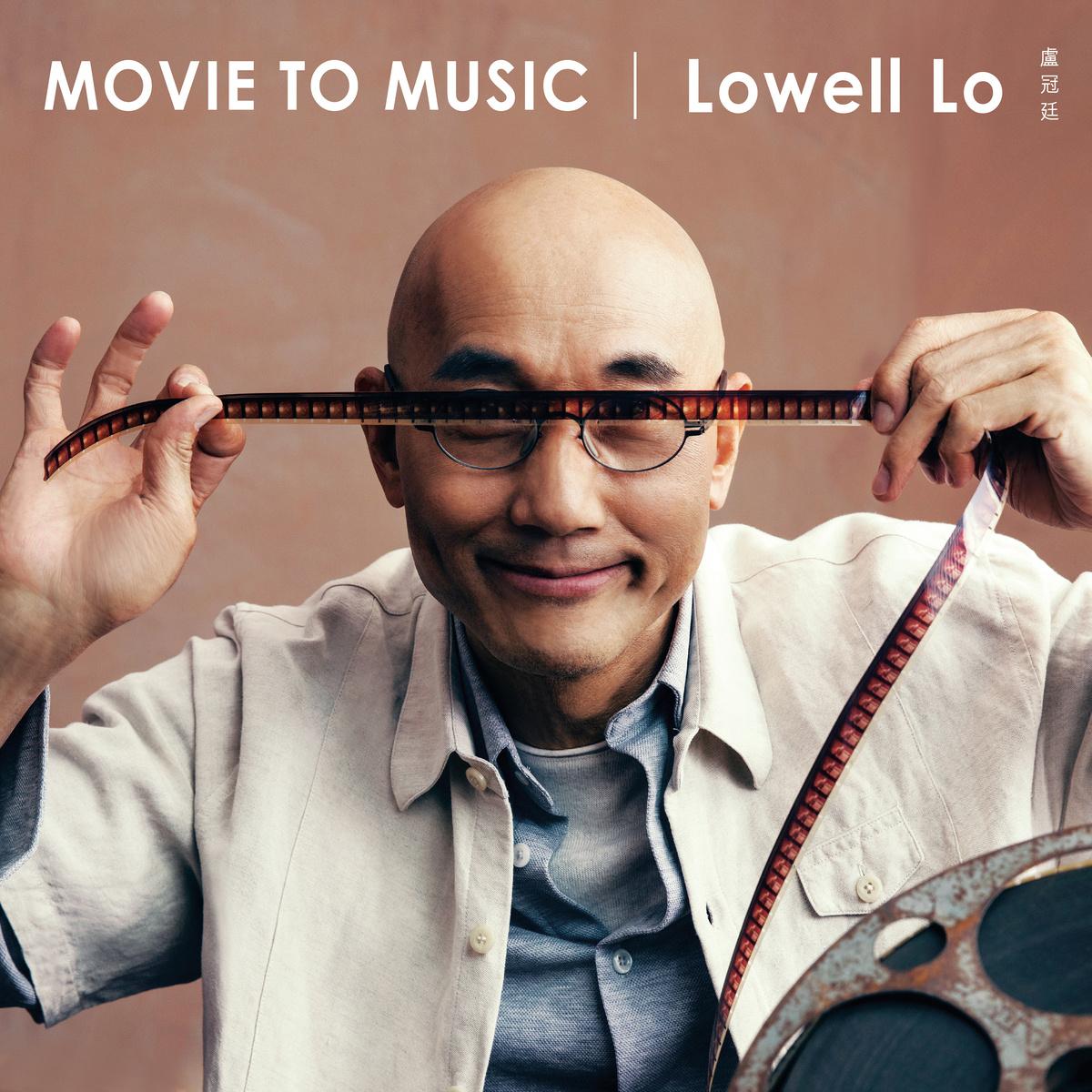卢冠廷 Movie to Music