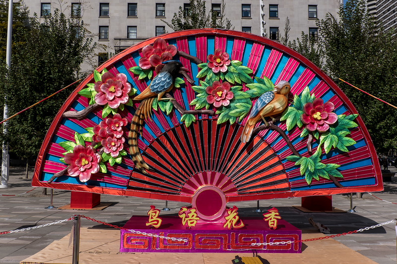 The Chinese Culture and Arts Festival