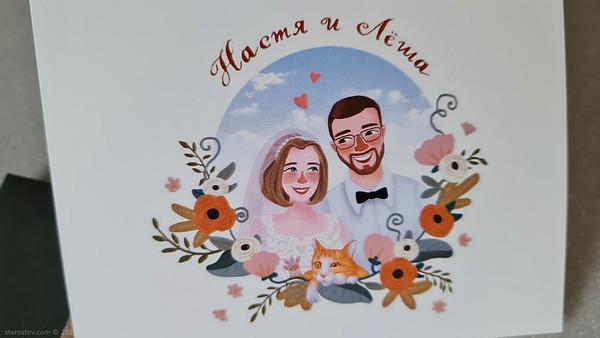 2021-05-29 Свадьба Алёшки и Насти
