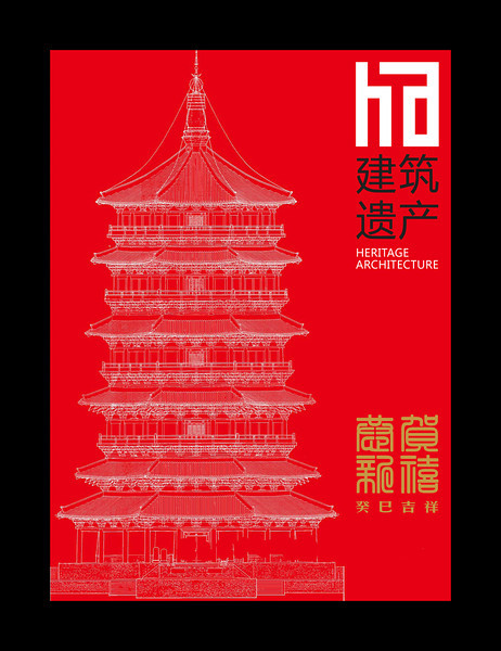 0000.Heritage Architecture 新春贺卡.jpg