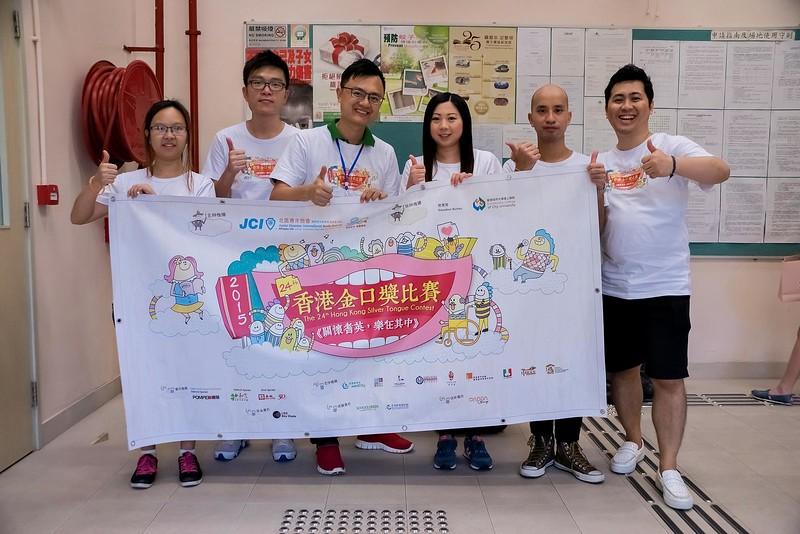 20150628 - 第二十四屆香港金口獎比賽「關懷耆英• 樂在其中」開幕禮及社區探訪日
