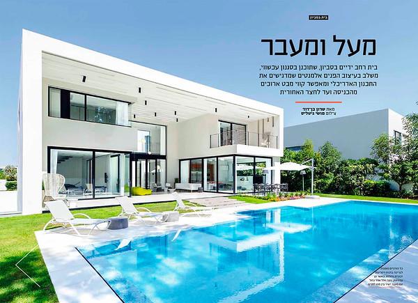 מעל ומעבר, גיליון ספטמבר 2015, מגזין נישה