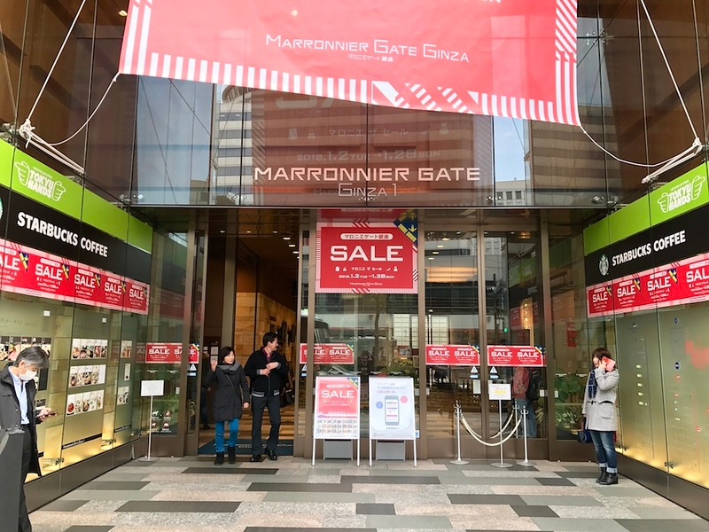 The entrance to Marronnier Gate Ginza.