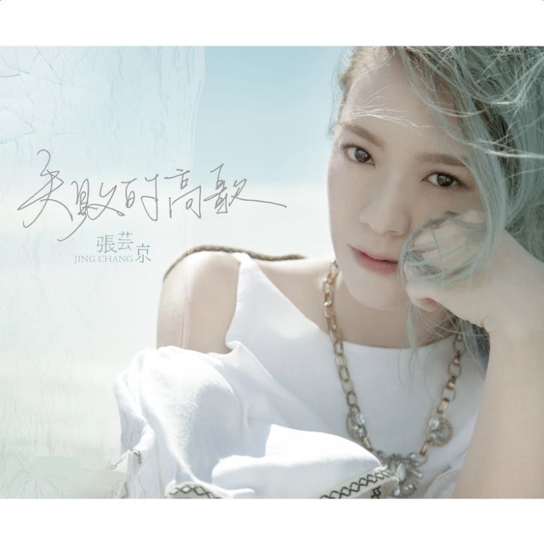 张芸京 失败的高歌