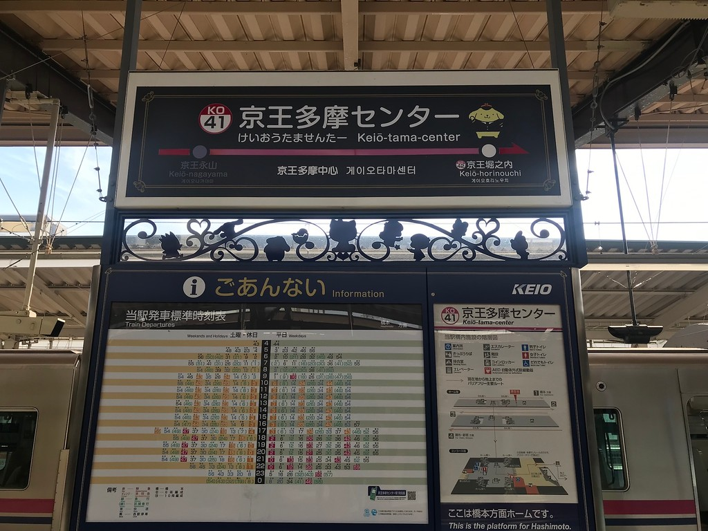 The station platform at Keio Tama Center Station.