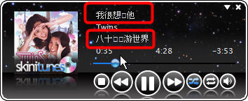 Chinese Characters turn up in SQUARES in SkiniTunes Example 2