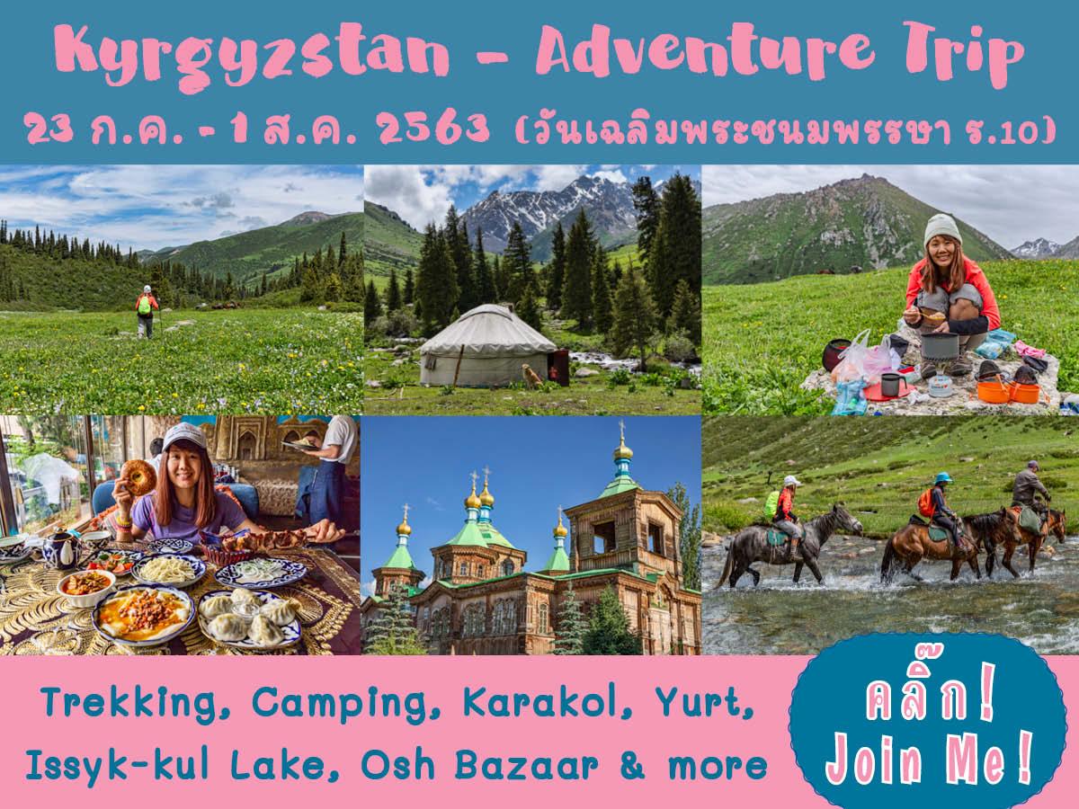 ทัวร์ Kyrgyzstan 2563 แอดเวนเจอร์กลุ่มเล็กๆ