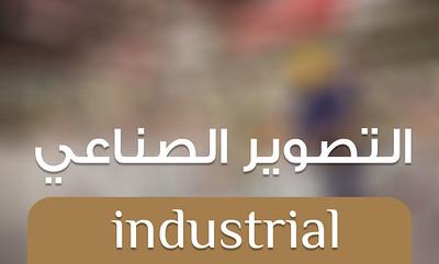 التصوير الصناعي - Industrial