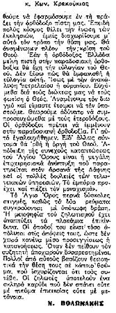 ΜΑΚΕΔΟΝΙΑ 1974 04 02 m [6θ]