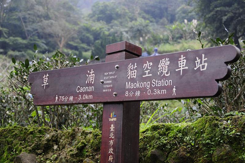 20110123_TaipeiDay2_0062.JPG