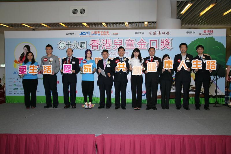 20100516 - 第十九屆兒童金口獎比賽開幕典禮