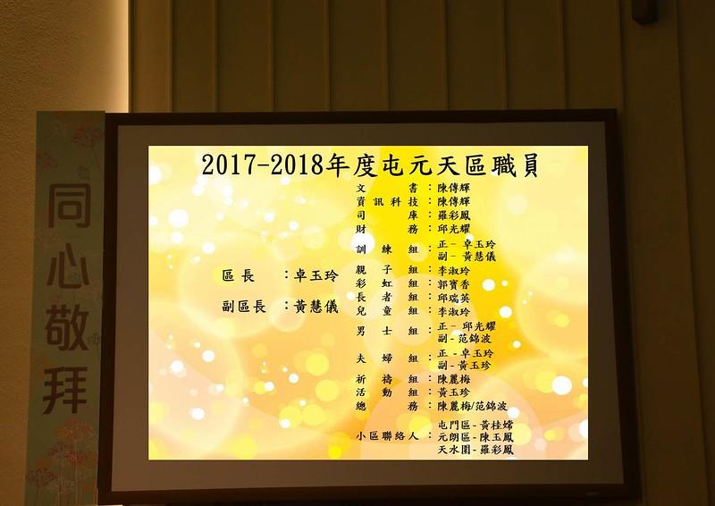 31_屯元天區職員名單.jpg