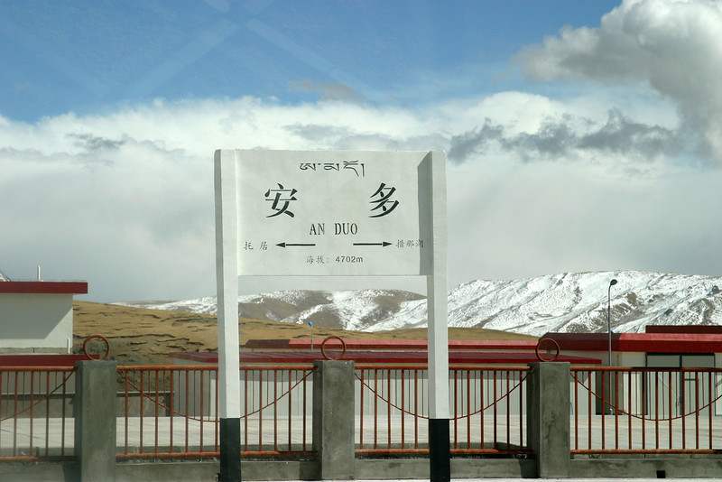 An Duo station at 15,426 ft (4702M) Elevation Qinghai -Beijing to Tibet Railway, Beijing to Lhasa  Oct  2006