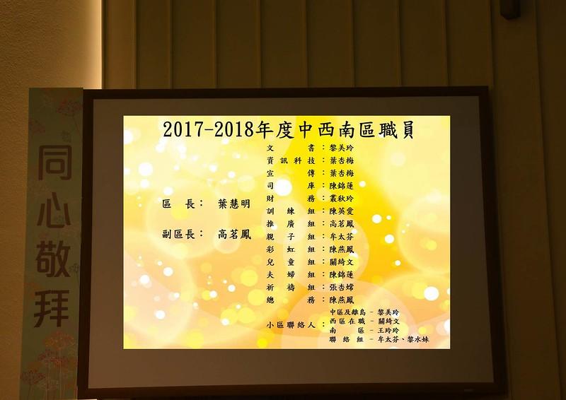 26_中西南區職員名單.jpg