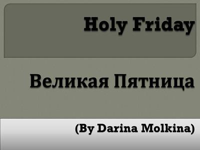 Holy Friday (By Darina Molkina)