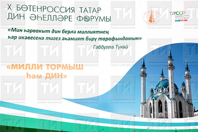 14.06.2019 Пленарное заседание форума имамов в Kazan Expo (Салават Камалетдинов)