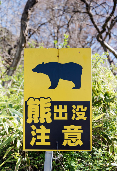 Bear Warning Sign, Kiso Valley