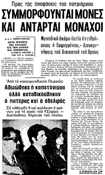 ΜΑΚΕΔΟΝΙΑ 1974 04 04 [1]