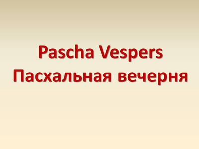 Pascha Vespers - Пасхальная вечерня