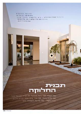 תכנית החלוקה. מגזין בניין ודיור, גיליון 131 2011