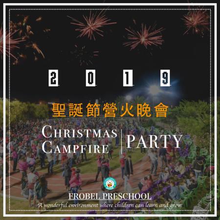 [2019] 聖誕節營火晚會-Christmas Campfire Party