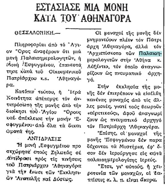 6/7/1972 Εφημ.ΤΑΧΥΔΡΟΜΟΣ  σελ. 1