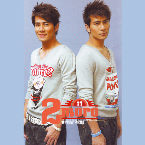 2moro 双胞胎的初回盘 COVER 1
