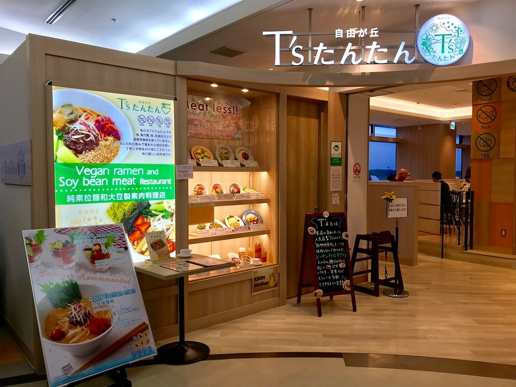 The entrance to T's TanTan.
