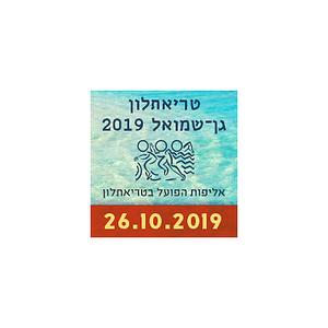 TRI - Gan Shmuel 2019