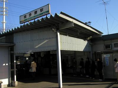 Minami-Tama area