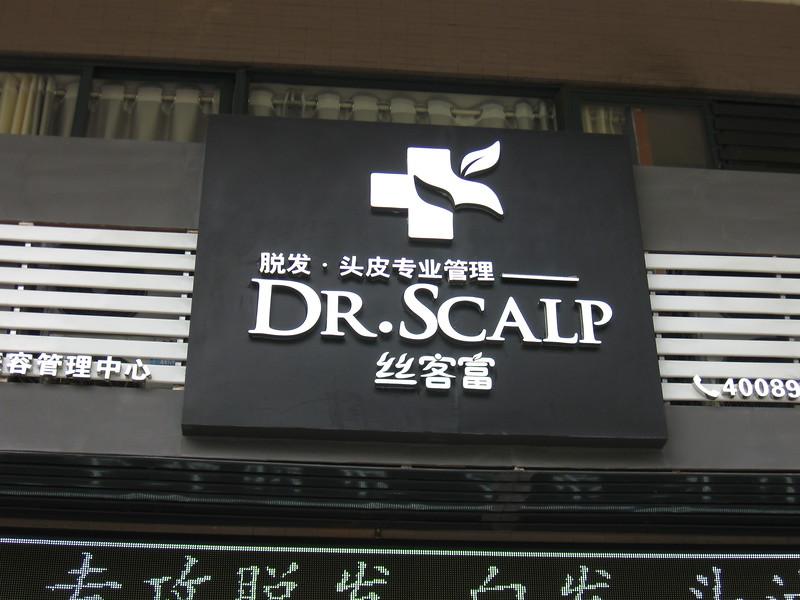 Hair loss?  See Dr. Scalp.