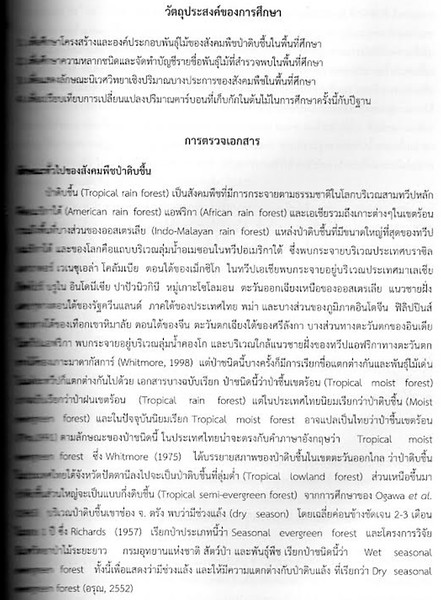 Phangan trees from Thai research 3.jpg